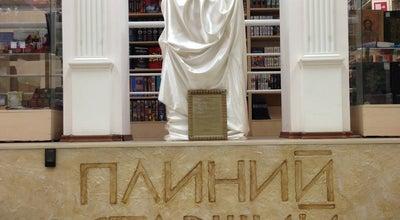 Photo of Bookstore Плиний Старший at Красный Проспект 17, Novosibirsk, Russia