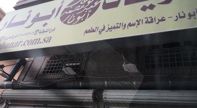 Photo of Breakfast Spot حلويات ابو نار at Saudi Arabia