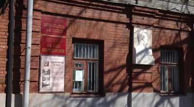 Photo of History Museum Музей-квартира М. Горького at Нижний Новгород, Russia