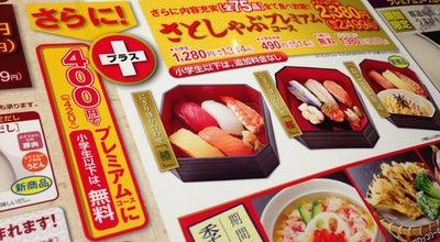 Photo of Japanese Restaurant 和食さと 碧南店 at 松本町189, 碧南市, Japan