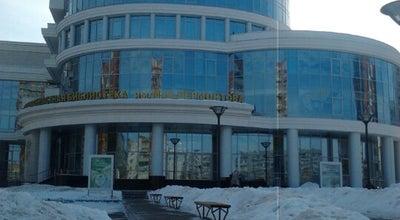 Photo of Library Областная библиотека им. М.Ю. Лермонтова at Ул. Белинского, 10, Пенза, Russia