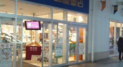 Photo of Bookstore 紀伊國屋書店 さいたま新都心店 at 大宮区吉敷町4-267-2, さいたま市 330-9559, Japan
