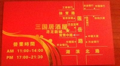 Photo of Ramen / Noodle House 三国一番拉麺 | にいがた三國ラーメン at 莲岳路173号, 厦门市, 福建, China