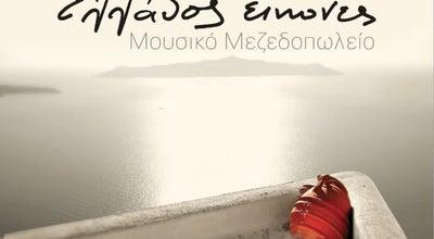 Photo of Greek Restaurant Ελλάδος Εικόνες at Ποσειδώνος 10, Αλιμος, Greece