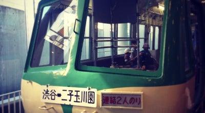Photo of Museum 電車とバスの博物館 at 宮前区宮崎2-10-12, 川崎市 216-0033, Japan