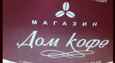 Photo of Coffee Shop Дом Кофе at Ул. Советская, 66, Луганск, Ukraine