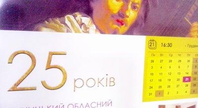 Photo of Art Gallery Вiнницький Обласний Художнiй Музей at Соборная, 19, Винница, Ukraine