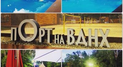 Photo of Pool Порт на ВДНХ at Просп. Мира, 119, Москва, Russia