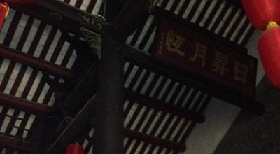 Photo of Historic Site 新会书院 at 42 Jiefang Rd., 南宁, 广西, China