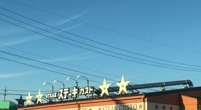 Photo of Steakhouse ステーキガスト 松本芳野店 at 芳野121-1, 松本市, Japan