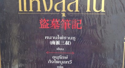 Photo of Bookstore Books Today at ถนนหลังพระ, Mueang Nakhon Pathom 73000, Thailand