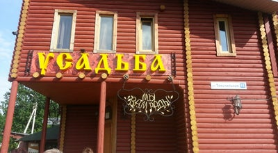 Photo of Bar Усадьба at Ул. Текстильная, 11, Псков, Russia