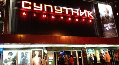 Photo of Movie Theater Супутник at Вул. Іскрівська, 18, Київ, Ukraine