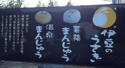 Photo of Dessert Shop 伊豆のうさぎ 伊東店(Izu No Usagi) at 富戸1311-4, Itō 413-0231, Japan