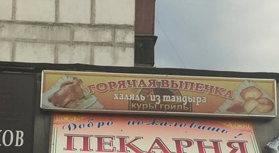 Photo of BBQ Joint Шаурма at Russia