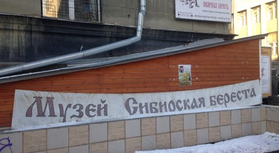 Photo of Art Museum Музей Сибирская Береста at Russia