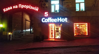 Photo of Coffee Shop CoffeeHot at Вул. Прорізна, 5/3, Kyiv 01034, Ukraine