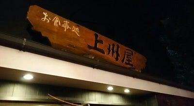 Photo of Japanese Restaurant お食事処 上州屋 at 鵠沼神明5-12-1, 藤沢市 251-0021, Japan