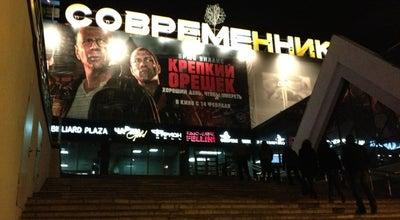 Photo of Movie Theater Современник at Ул. Пушкина, 10, Пенза, Russia