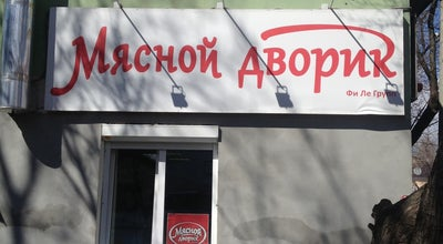 Photo of Butcher мясной дворик at Г. Успенского 13, Пермь, Russia