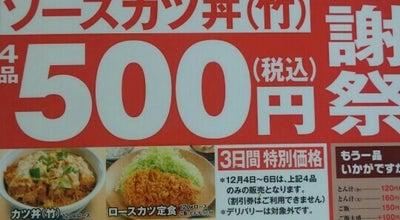 Photo of Japanese Restaurant かつや 千葉市原白金店 at 白金町4-32-2 290-0059, Japan