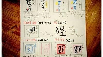 Photo of Ramen / Noodle House 手打ちそば TAGURU at 南林間2-8-2, 大和市, Japan
