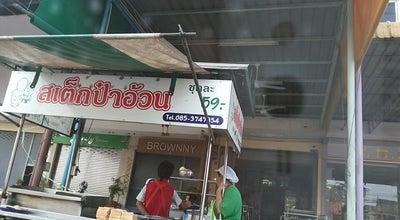 Photo of Steakhouse Steak ป๋าอ้วน at Thailand