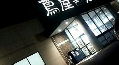 Photo of Bookstore 蔦屋書店 熊谷店 at 新堀新田620-1, 熊谷市, Japan