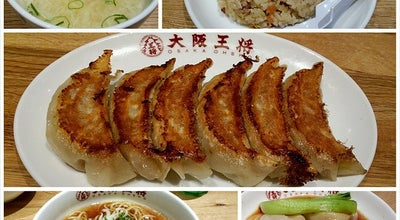 Photo of Chinese Restaurant 大阪王将 フジグラン北宇和島店 at 伊吹町甲912-2, 宇和島市 798-0022, Japan