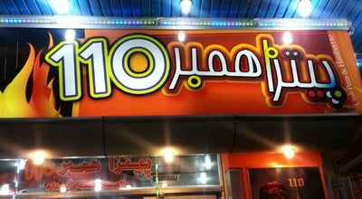 Photo of Burger Joint 110 Pizza and Hamburger at Anvari St., Shiraz, Iran