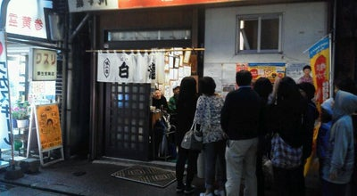Photo of Ramen / Noodle House 白龍 本店 at 内丸5-15, 盛岡市 020-0023, Japan