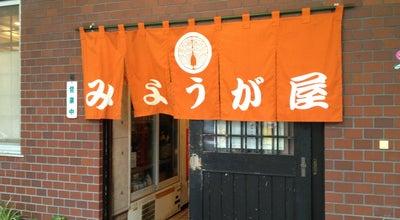 Photo of BBQ Joint みょうが屋 at 末広1-7-7, 宮崎市, Japan