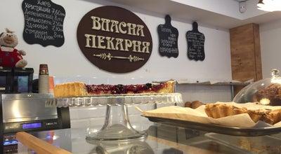 Photo of Bakery Власне виробництво at Пр.ленина 222, м.Запоріжжя, Ukraine
