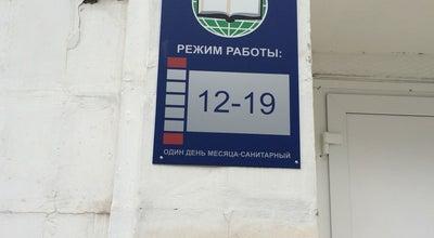 Photo of Library Киришская городская библиотека at Советская, 31, Кириши, Russia
