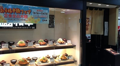 Photo of Food とんかつ和幸 田無アスタ専門街店 at 田無町2-1-1, 西東京市, Japan