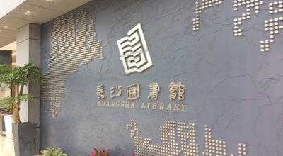 Photo of Library 长沙图书馆 Changsha Library at 开福区新河三角洲滨江文化园内, Changsha, Hu, China