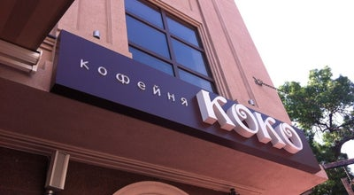 Photo of Coffee Shop КОКО at Вул. Гоголя, 25, Kherson 73003, Ukraine