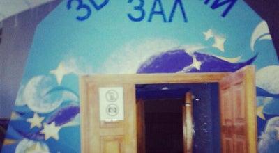 Photo of Planetarium Планетарий / Planetarium at Узвіз Крутогірний, 10, Дніпропетровськ, Ukraine