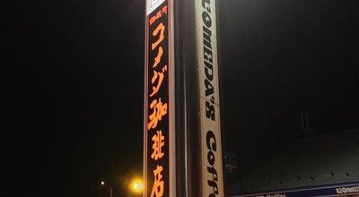 Photo of Cafe コメダ珈琲 瀬田川唐橋店 at 瀬田1-31-2, 大津市, Japan