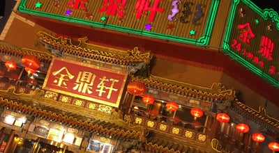 Photo of Chinese Restaurant 金鼎轩酒楼|Golden Tripod Attic at 16 Pufang Rd, Beijing, Be, China