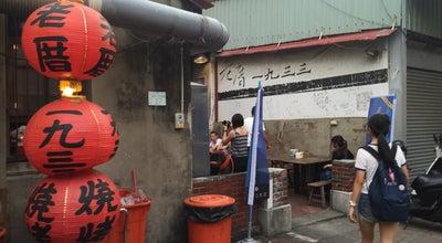 Photo of Taiwanese Restaurant 老厝一九三三 | Oldhouse 1933 at 中西區北門路一段51巷27號, 台南 700, Taiwan