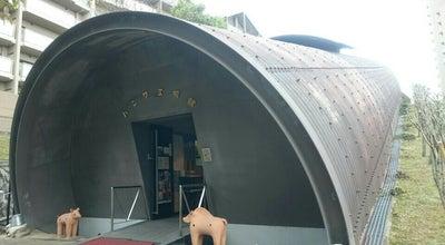 Photo of Playground 新池ハニワ工場公園 at 上土室1, 高槻市 569-1044, Japan