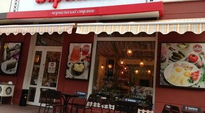 """Photo of Varenyky restaurant Варенична """"Чернiгiвськi Страви"""" at Просп. Миру, 21, Чернігів 14030, Ukraine"""