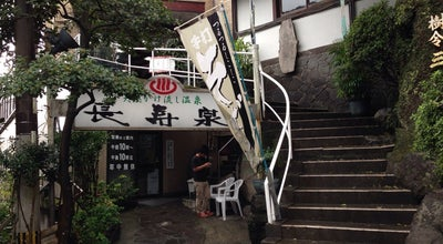 Photo of Spa 天然温泉 長寿泉 at Kagoshima, Japan
