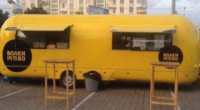 Photo of Food Truck Волки - Овцы at Просп. Генерала Острякова, 260 (парковка Торгового Центра Seamall), Севастополь, Ukraine