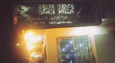 Photo of BBQ Joint ايام زمان at البستان, القطيف, Saudi Arabia