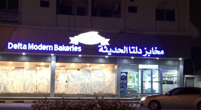Photo of Bakery مخابز دلتا at Saudi Arabia