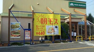 Photo of Burger Joint モスバーガー 高崎中居店 at 矢中町318-12, 高崎市 370-1203, Japan