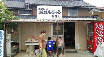 Photo of Candy Store 焼きまんじゅう ねぎし at 南大類町444, 高崎市, Japan