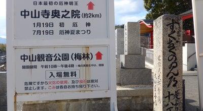 Photo of Park 中山観音公園 at 兵庫県宝塚市中山寺, 宝塚市, Japan